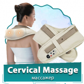 Массажер Cervical Massage Shawls