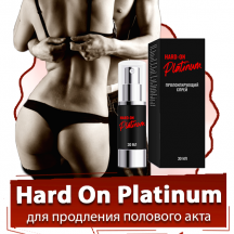 Hard On Platinum (Хард Он Платинум) - спрей для продления полового акта